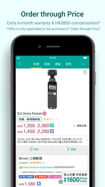 Price.com.hk 香港格價網 screenshot-3
