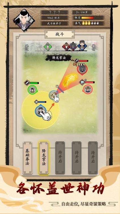 大侠式人生 -开放世界 screenshot-3