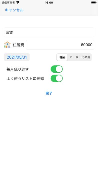 MoneyNote紹介画像5