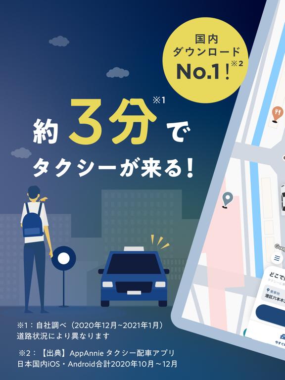 GO タクシーが呼べるアプリ 旧MOV×JapanTaxiのおすすめ画像1