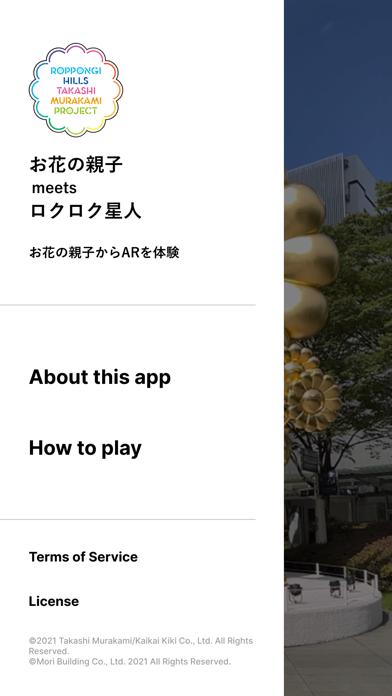 お花の親子 meets ロクロク星人紹介画像6