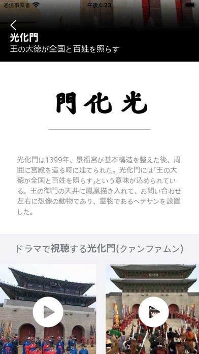 ドラマで視聴する景福宮紹介画像2