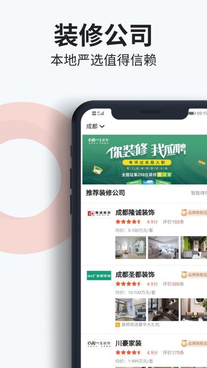 装信通装修-一站式家居家装房屋设计创意平台 screenshot-5