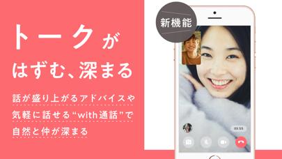出会い with(ウィズ) 婚活・マッチングアプリ ScreenShot3