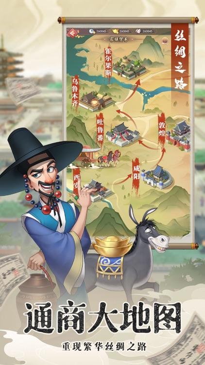 我是大东家-笑着赚钱 screenshot-4