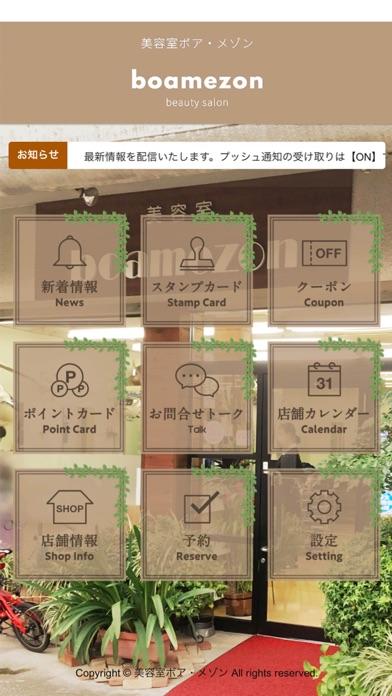 美容室boamezon(ボア・メゾン)紹介画像2