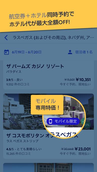 エクスペディア旅行予約 -  ホテル、航空券、現地ツアー ScreenShot4