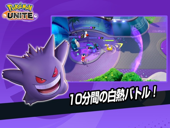 Pokémon UNITEのおすすめ画像3