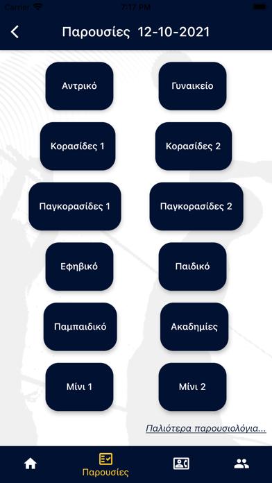 Screenshot 4 of Akadimia Panorama App