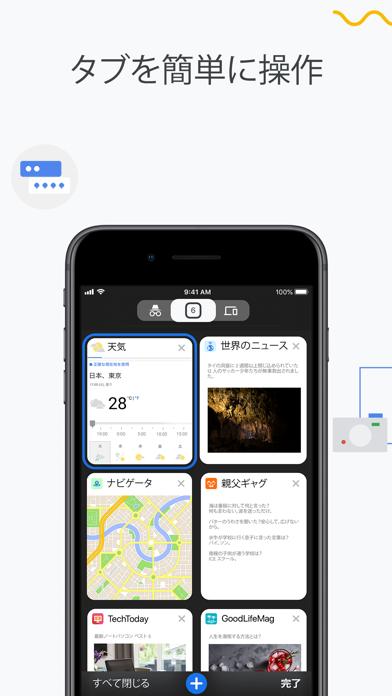 Google Chrome - ウェブブラウザ ScreenShot3