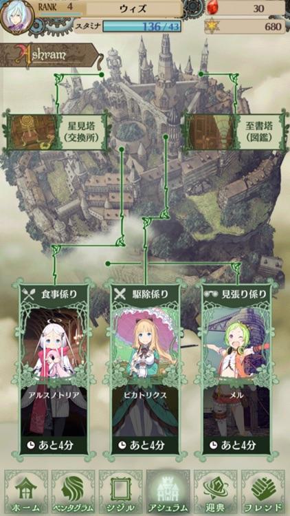 咲う アルスノトリア screenshot-3