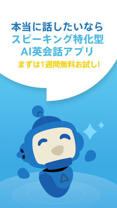 AI英会話スピークバディ - 英会話や英語リスニングの学習のおすすめ画像1