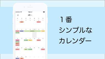 シンプルカレンダー・スケジュール帳・手帳・予定表のスクリーンショット1