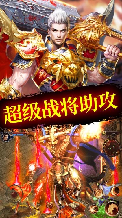 屠龙皇城之烈焰天下 screenshot-3