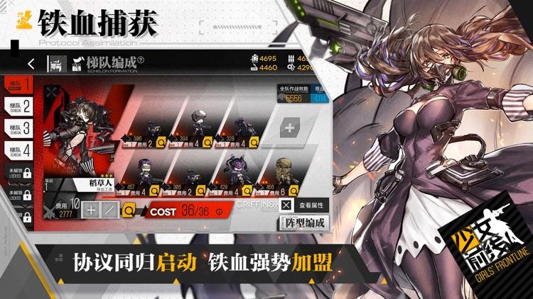 少女前线 screenshot-0