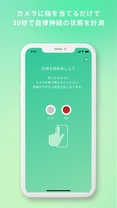 Upmind - 自律神経・瞑想・メンタルケア紹介画像4