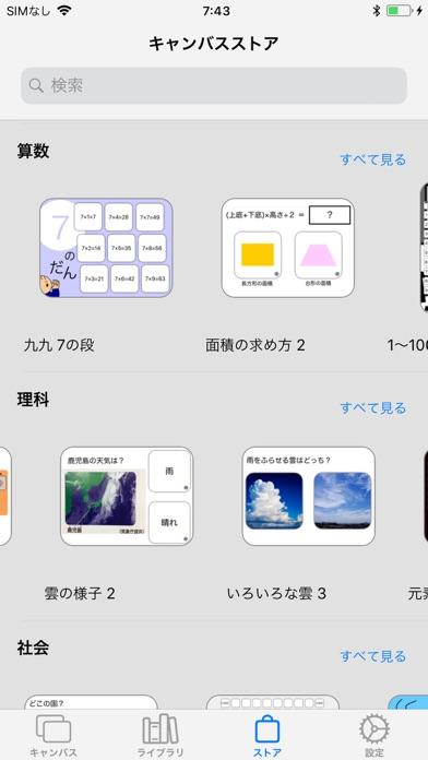 DropTalk ScreenShot3