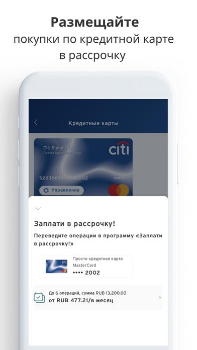 Citibank RUСкриншоты 9
