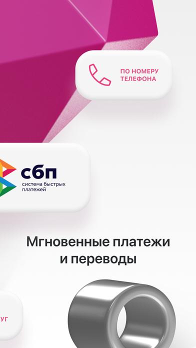 УБРиР Мобильный банкСкриншоты 4
