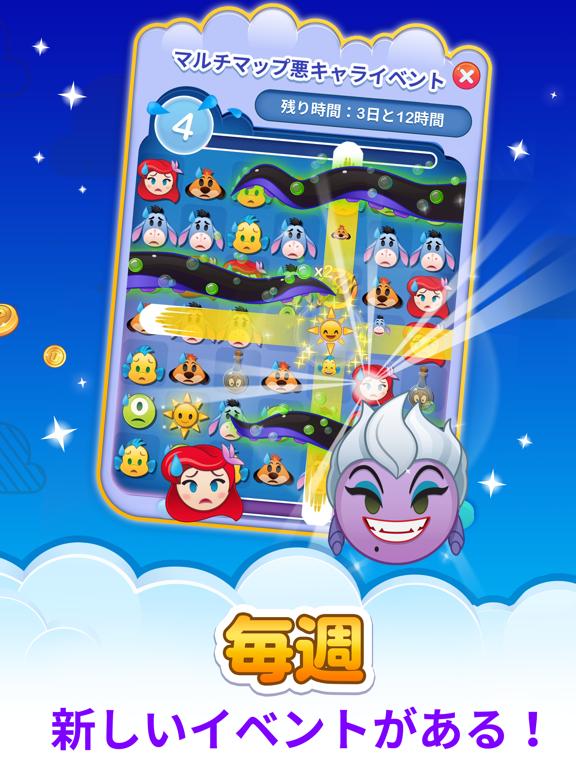 ディズニー emojiマッチのおすすめ画像5