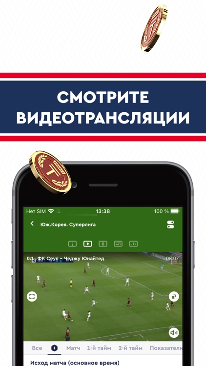 FONBET – ставки на спорт screenshot-3