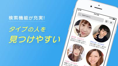 出会いマッチング ハッピーメール マッチングアプリのスクリーンショット6