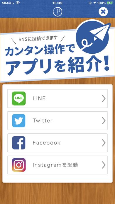 セセリ Officialアプリ紹介画像2