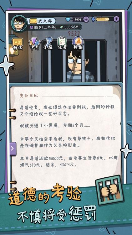 中年失业模拟器 - 模拟人生路 screenshot-5