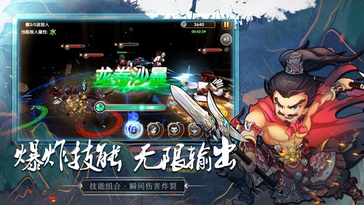 墨三国:名将传 screenshot-3