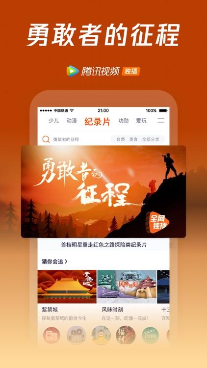 腾讯视频-嘉南传热播 screenshot-7