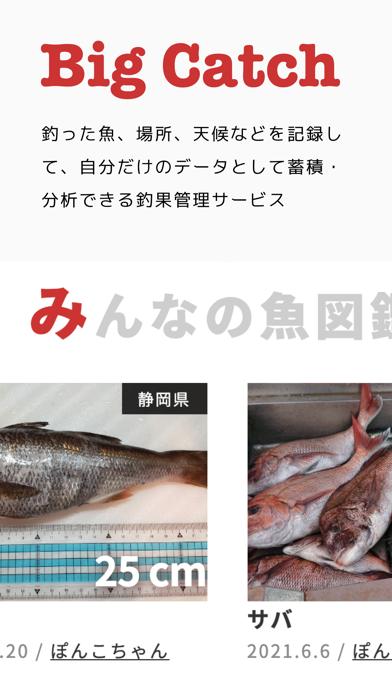 BigCatch - 釣り人向けの釣果管理アプリ screenshot 2