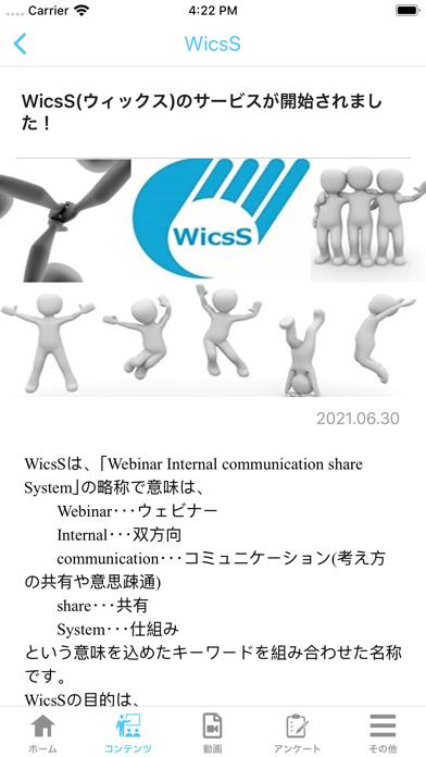 WicsS紹介画像9