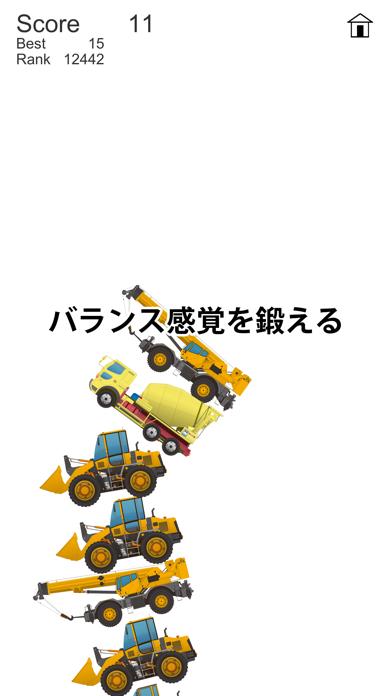 子供のためのはたらく車のタワーゲーム紹介画像3