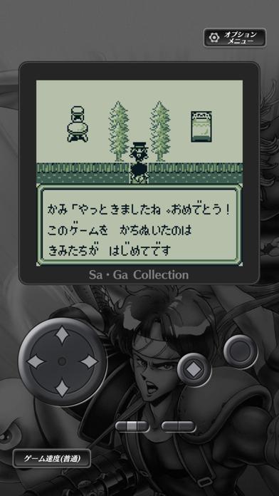 Sa・Ga COLLECTIONのおすすめ画像3