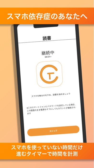 Contime ~継続習慣を応援するタイマーアプリ~紹介画像1