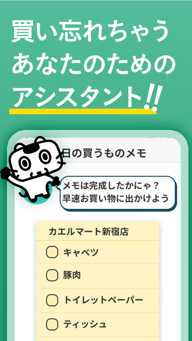 KAERU-お店に付いたら通知が来るお買いものリマインダー紹介画像1