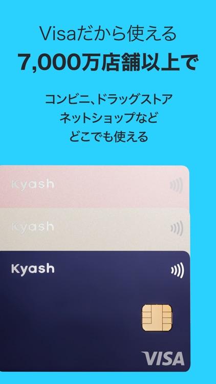 Kyash(キャッシュ)-チャージ式Visaカード screenshot-3