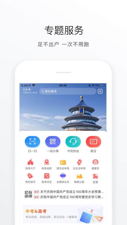 北京通 screenshot-2