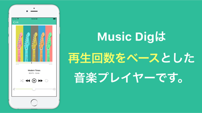 Music Dig - 再生回数で聞く新しい音楽プレイヤーのおすすめ画像2