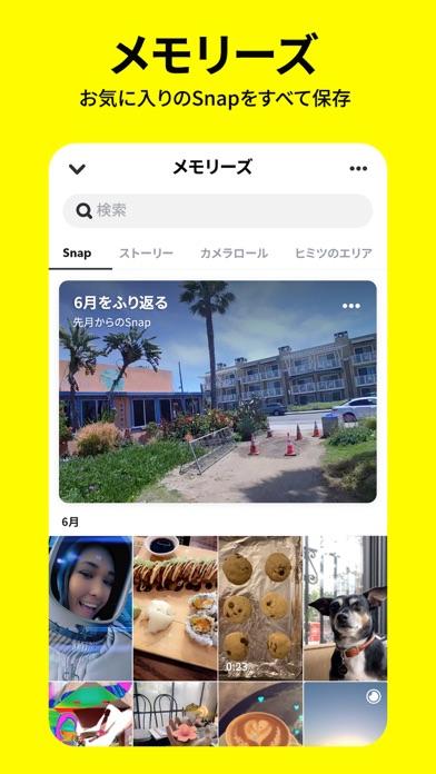 Snapchatのおすすめ画像8