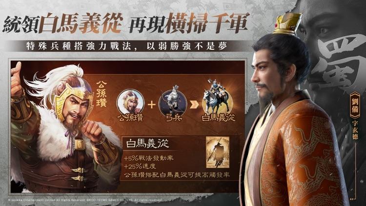 三國志・戰略版(港澳版) screenshot-5