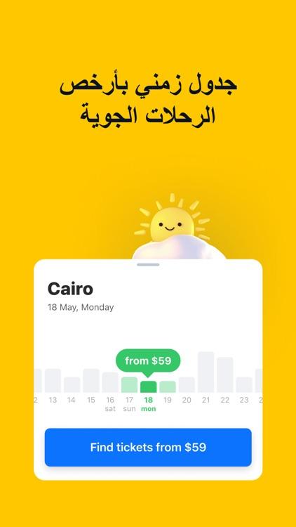 حجز طيران من السعودية الخطوط screenshot-4