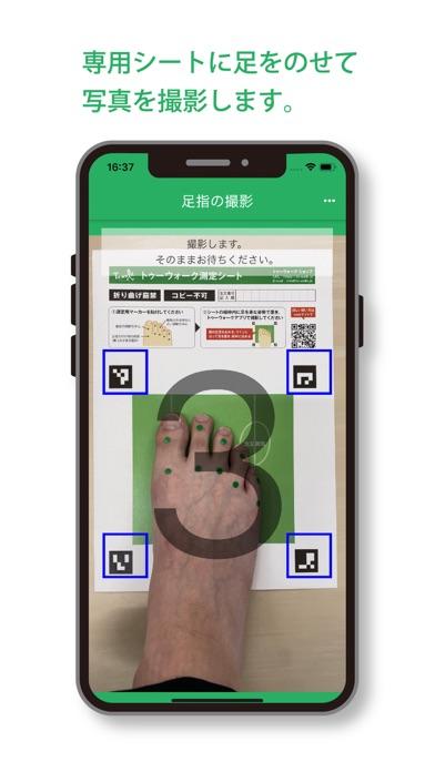 To walk - 足指データ測定用アプリ紹介画像2