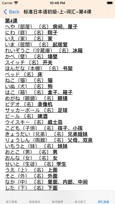 标准日语初级上 screenshot 3