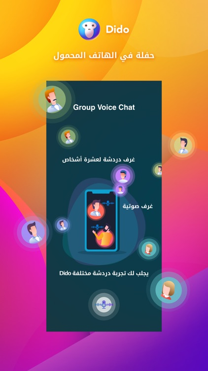 DIDO- Group Voice Chat