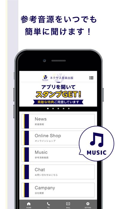 ネクサス音楽出版 公式アプリ紹介画像5