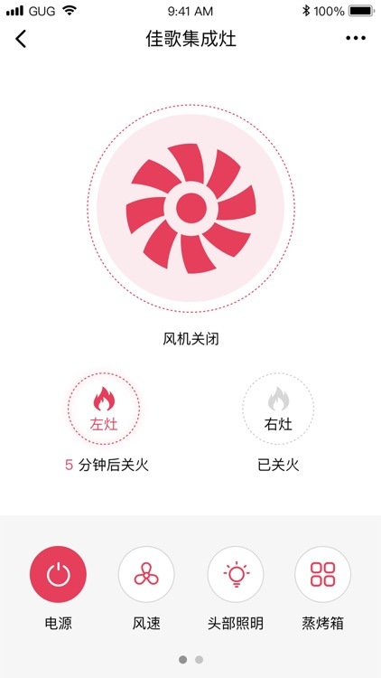 佳歌互联 screenshot-2