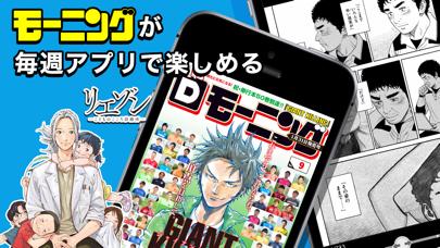Dモーニング(マンガ雑誌アプリ) ScreenShot1