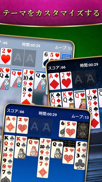 Solitaire-New Interface紹介画像3