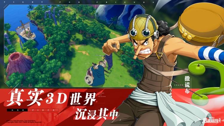航海王热血航线-3D PVP正版手游 screenshot-4